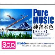 CD纯音本色<情迷长笛>(3碟装)