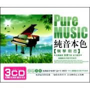 CD纯音本色<钢琴别恋>(3碟装)