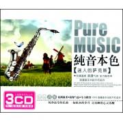 CD纯音本色<迷人的萨克斯>(3碟装)