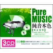 CD纯音本色<情迷钢琴>(3碟装)