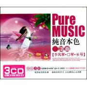CD纯音本色三部曲<手风琴口琴长号>(3碟装)