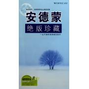 CD安德蒙绝版珍藏(8碟装)