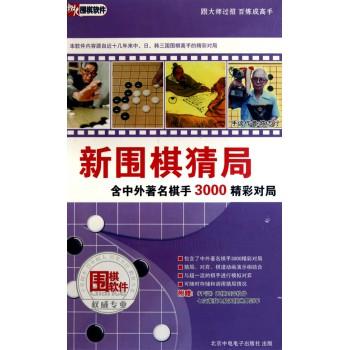 CD-R新围棋猜局(2碟附书)