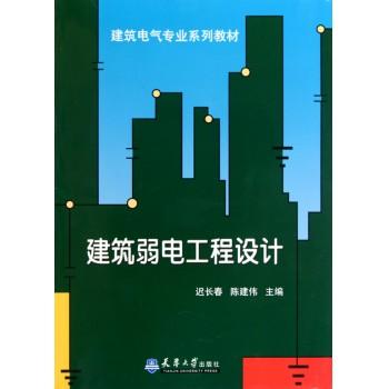 建筑弱电工程设计(建筑电气专业系列教材)