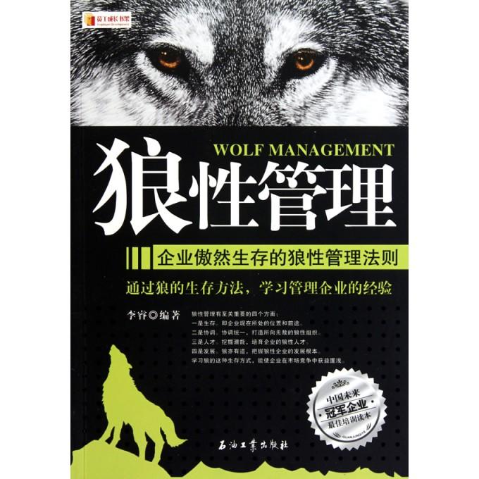 狼性管理(企业傲然生存的狼性管理法则)