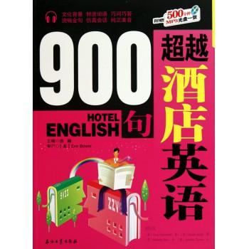 **酒店英语900句(附光盘)