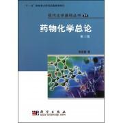 药物化学总论(第3版)/现代化学基础丛书