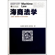 海商法学(创新思维法学教材)/商法学系列
