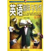 英语翻译与写作(第3版)/申请学士学位英语水平考试指导丛书