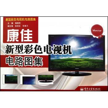 康佳新型彩色电视机电路图集
