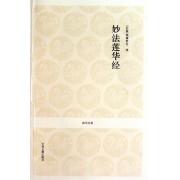 妙法莲华经/国学经典