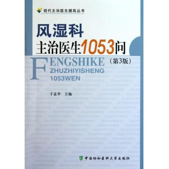 风湿科主治医生1053问(第3版)/现代主治医生提高丛书