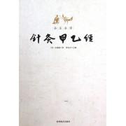 针灸甲乙经(全注全译)