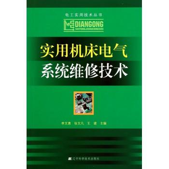 实用机床电气系统维修技术/电工实用技术丛书