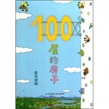 100层的房子(精)