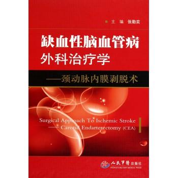 缺血性脑血管病外科治疗学--颈动脉内膜剥脱术(精)