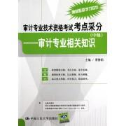 审计专业技术资格考试考点采分(中级审计专业相关知识)
