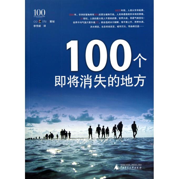100个即将消失的地方-博库网