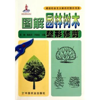图解园林树木整形修剪/建设社会主义新农村图示书系