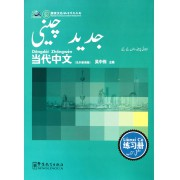 当代中文(练习册)(乌尔都语版)
