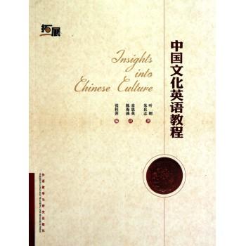 中国文化英语教程(拓展)
