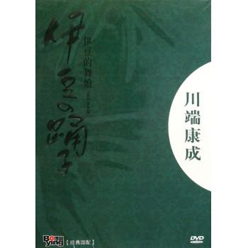 DVD伊豆的舞娘