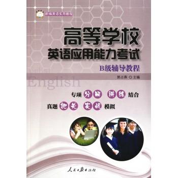 高等学校英语应用能力考试(B级辅导教程新编英语实用教程)