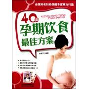 40周孕期饮食最佳方案