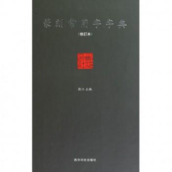 篆刻常用字字典(修订本)(精)