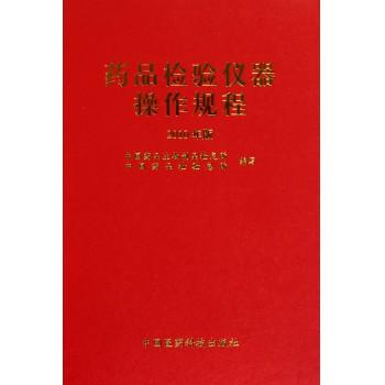 药品检验仪器操作规程(2010年版)(精)