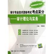 审计专业技术资格考试考点采分(初级审计理论与实务)