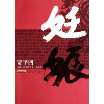 妊娠/贾平凹长篇小说典藏大系