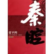 秦腔/贾平凹长篇小说典藏大系
