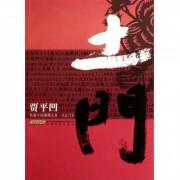 土门/贾平凹长篇小说典藏大系