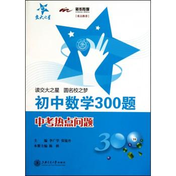 初中数学300题(中考热点问题)