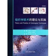 组织学技术的理论与实践(第6版)(精)