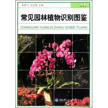 常见园林植物识别图鉴/好奇心书系