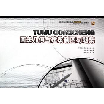 画法几何与建筑制图习题集(应用型本科院校土木工程专业系列教材)