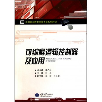 可编程逻辑控制器及应用(中等职业教育电类专业系列教材)