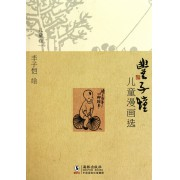 丰子恺儿童漫画选(儿童卷1)