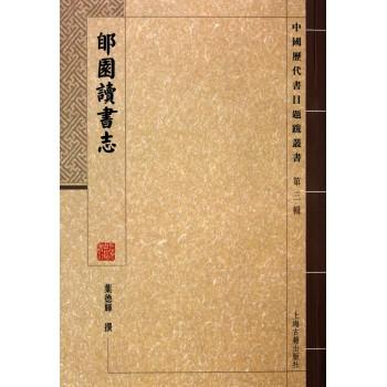 郋园读书志/中国历代书目题跋丛书
