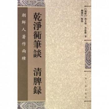 乾净衕笔谈清脾录/朝鲜人著作两种