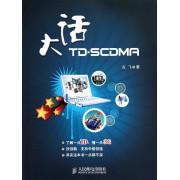 大话TD-SCDMA