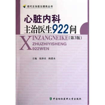 心脏内科主治医生922问(第3版)/现代主治医生提高丛书