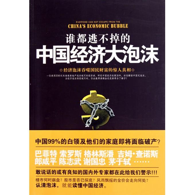 中国经济泡沫_中国经济泡沫