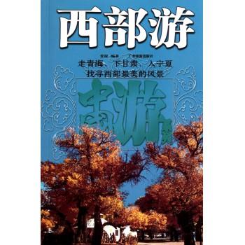 西部游(走青海下甘肃入宁夏找寻西部*美的风景)/中国游系列