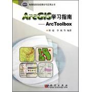 ArcGIS学习指南--ArcToolbox(附光盘)/地理信息系统理论与应用丛书