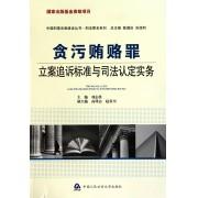 贪污贿赂罪立案追诉标准与司法认定实务/刑法罪名系列/中国刑事法制建设丛书