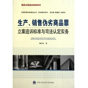 生产销售伪劣商品罪立案追诉标准与司法认定实务/刑法罪名系列/中国刑事法制建设丛书