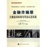 金融诈骗罪立案追诉标准与司法认定实务/刑法罪名系列/中国刑事法制建设丛书